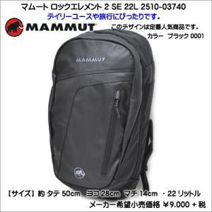 マムート MAMMUT ロックエレメント 2 SE 2510-03740-0001 22L ディパック ブラック syokandake