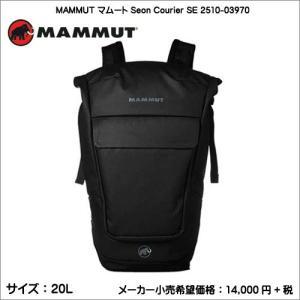 マムート MAMMUT Seon Courier SE 20L 2510-03970-0001 ブラック|syokandake
