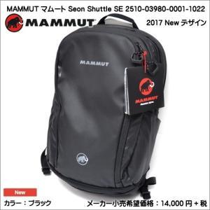 マムート MAMMUT セオン シャトル 2510-03980-0001 22L ディパック ザック ブラック syokandake