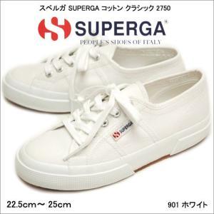 スペルガ SUPERGA コットン クラシック レディース 2750 S000010 901 ホワイト|syokandake