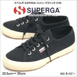 スペルガ SUPERGA 2750 S000010 933 コットン クラシック レディース  ネイビー|syokandake