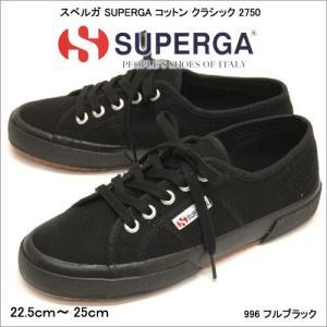 スペルガ SUPERGA 2750 S000010-996  コットン クラシック レディース  フルブラック|syokandake