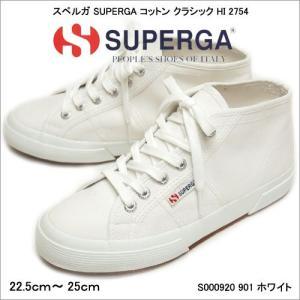スペルガ スニーカー 2754 コットン クラシック ハイ S000920 901 ホワイト|syokandake