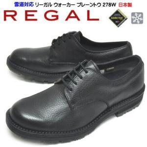 リーガル ウォーカー 278W BGW メンズ ビジネス シューズ プレーントゥ ゴアテックス ブラック|syokandake