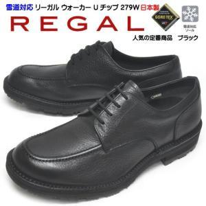 リーガル ウォーカー 279W BGW メンズ ビジネス シューズ Uチップ ゴアテックス ブラック|syokandake