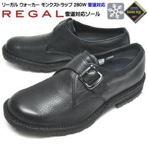 リーガル ウォーカー 280W BGW メンズ ビジネス シューズ モンクストラップ ゴアテックス ブラック|syokandake