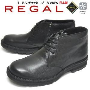 リーガル ウォーカー 281W BLW メンズ ビジネス シューズ チャッカーブーツ ゴアテックス ブラック|syokandake