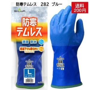定番商品 ムレにくい 手袋 ショーワ 防寒 テムレス 282 ブルー syokandake