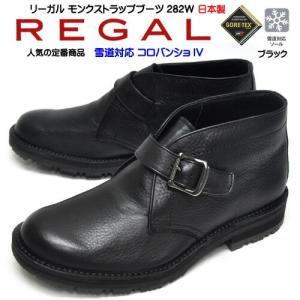 リーガル ウォーカー 282W BLW メンズ ビジネス シューズ モンクストラップブーツ ゴアテックス ブラック|syokandake
