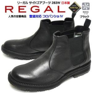 リーガル REGAL ウォーカー メンズ サイドゴアブーツ ゴアテックス 283W BLW|syokandake