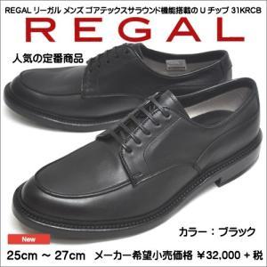 REGAL リーガル 31KR CB メンズ Uチップ ゴアテックス ビジネスシューズ ブラック|syokandake