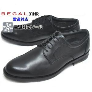 REGAL メンズ リーガル 31NRBC4 ゴアテックス プレーントウ ビジネスシューズ ブラック|syokandake