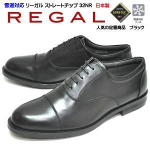 REGAL リーガル 32NRBC4 ゴアテックス ストレートチップ 雪道対応ソール ブラック|syokandake