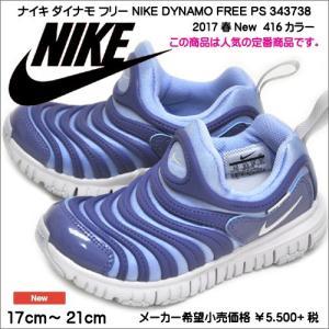 ナイキ ダイナモ フリー PS 343738-416|syokandake