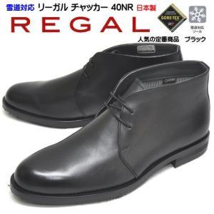 リーガル 40NR BD4 チャッカーブーツ メンズ ゴアテックス ブラック|syokandake