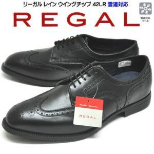 REGAL リーガル 42LR AGW レイン対応・耐滑ソール仕様 ウイングチップ メンズ レインシューズ ブラック|syokandake
