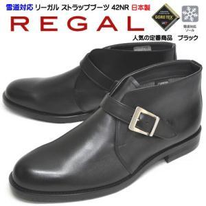 リーガル REGAL 42NRBD4 ストラップブーツ メンズ ビジネス シューズ ゴアテックス|syokandake