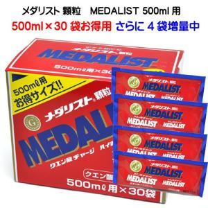 メダリスト 顆粒 クエン酸 お徳用 500ml×30袋 疲労回復  年間100万個のベストセラーがあ...