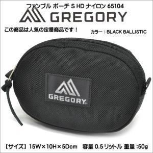 グレゴリー ファンブル ポーチ S HDナイロン 65104 07J-09008|syokandake