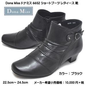 Dona Miss ドナミス 6197 ショートブーツ レディース ブラック syokandake