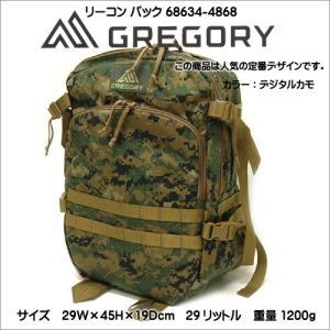 グレゴリー GREGORY リーコン パック 68634-4868 デジタルカモ 29L|syokandake