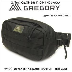 グレゴリー GREGORY エバック ウェストHDナイロン 68641-0440|syokandake