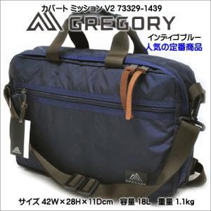 グレゴリー カバートミッション 73329-1439 ビジネスバック ディバック インディゴ|syokandake