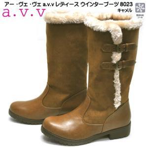 a.v.v アーべーベー レディース ウインターブーツ8023 ファーブーツ 防寒 防水 超軽量 雪...