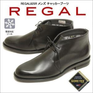 リーガル REGAL 825R メンズ ゴアテックス ブーツ ブラック 日本製