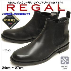 REGAL リーガル サイドゴアブーツ ゴアテックス 826RBA4 ブラック