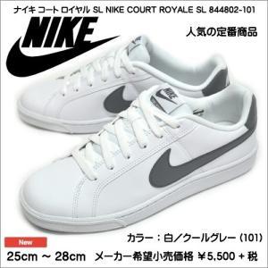 ナイキ コート ロイヤル SL 844802-101 メンズ スニーカー ホワイト クールグレー|syokandake