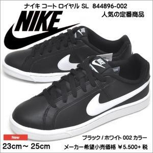 ナイキ ウィメンズ レディース スニーカー コート ロイヤル SL 844896-002 ブラック/ホワイト|syokandake