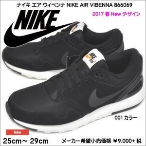 ナイキ エア ウィベンナ 866069-001 メンズ スニーカー ブラック アンスラサイト|syokandake