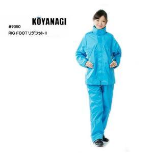 コヤナギ リグフットII ♯9350 レインウェア カッパ 上下セット|syokandake