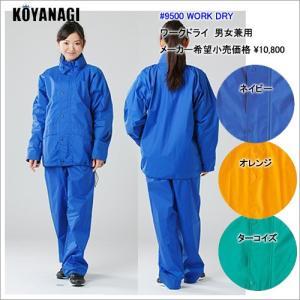 コヤナギ 軽量 レインスーツ ワークドライ 9500 上下セット|syokandake