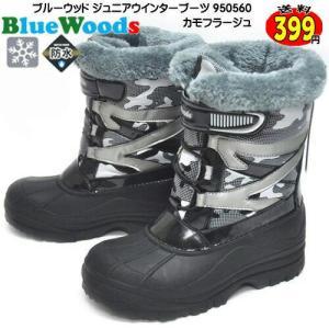 アシックス商事 ブルーウッド ジュニア ウインターブーツ 950560 カモフラージュ|syokandake