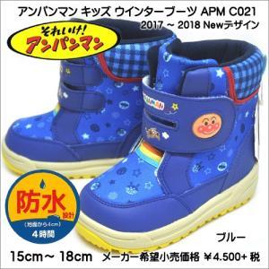 アンパンマン キッズ ウインターブーツ APM C021 ブルー|syokandake