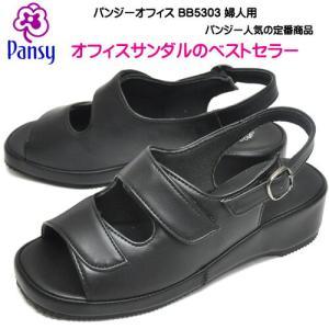 パンジーオフィス 5303 婦人用 バックベルト コンフォートサンダル レディース syokandake