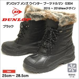 ダンロップ ドルマン メンズ ビーンブーツ BG304 ブラック