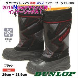 ダンロップ DUNLOP ドルマン BG308 メンズ ウィンターブーツ ブラック