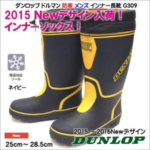 ダンロップ ドルマン 防寒 メンズ インナー 長靴 BG309 ネイビー
