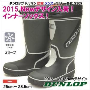 ダンロップ ドルマン 防寒 メンズ インナー 長靴 BG309 オリーブ