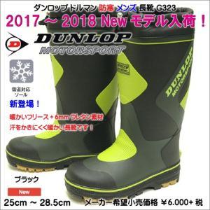 ダンロップ ドルマン 防寒 メンズ レインブーツ 長靴 ロング丈 フリース使用 BG323 ブラック|syokandake