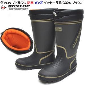 ダンロップ ドルマン 防寒 メンズ レインブーツ インナー付き長靴 ロング丈 BG326 ブラウン|syokandake