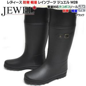 ジュエル BJW28 レディース 防寒長靴 レインブーツ ロング丈 ブラック syokandake