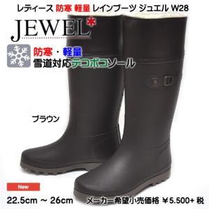 ジュエル BJW28 レディース 防寒長靴 レインブーツ ロング丈 ブラウン syokandake