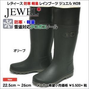 ジュエル BJW28 レディース 防寒長靴 レインブーツ ロング丈 オリーブ syokandake