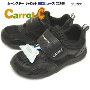 ムーンスター キャロット キッズ スニーカー C2150 ブラック|syokandake