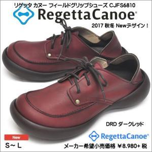 リゲッタ カヌー レディース コンフォートシューズ CJFS6810 ダークレッド|syokandake
