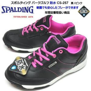スポルディング パークゴルフシューズ 防水 CS257 CIS2570 レディース スニーカー 黒/ピンク|syokandake
